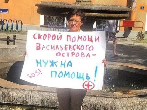 Работники скорой помощи устроили акцию протеста в Санкт-Петербурге