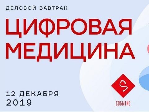 В Москве пройдет конференция «Цифровая медицина»
