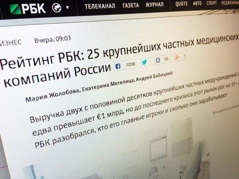 «Рейтинг РБК: 25 крупнейших частных медицинских компаний России»