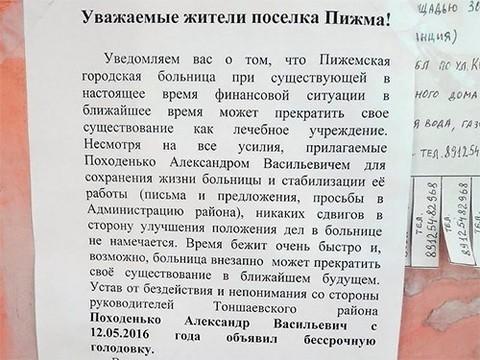 Главный врач поселковой больницы объявил голодовку из-за недостатка финансирования учреждения