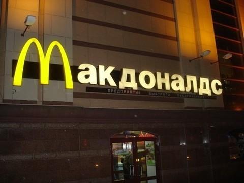 Роспотребнадзор объяснил [причины закрытия «Макдоналдс» в Москве]