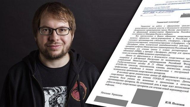 """Депздрав ответил на письмо биолога о """"фуфломицинах"""": с сайта убрали, в ответе рекомендуют"""