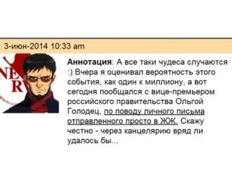 Вице-премьер лично ответила блогеру на [письмо о проблемах в российской медицине]