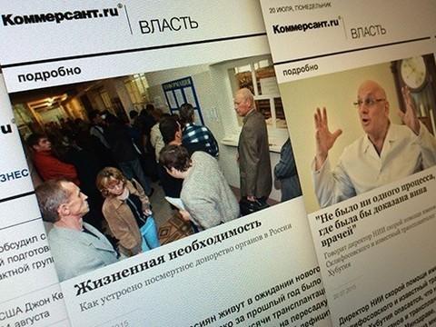 «Жизненная необходимость»: статья одонорстве органов иинтервью странсплантологом вЪ-Власть